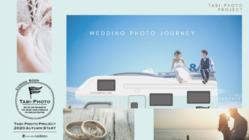 花嫁の幸せをはこぶ青い車。旅フォトウェディングを叶えたい。