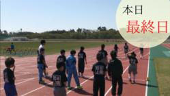 坂井市のこどもたちに日本のトップ選手と触れ合う機会を