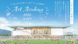 美術館建設地にて「 最初で最後の 」イベントを開催したい!