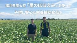 福井県産大豆で子供に優しい栄養補助食品「スクスクダイズ」を作りたい
