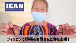 【新型コロナの危機】ゴミ山の奮闘するお母さんたちを応援!