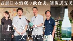 老舗日本酒蔵の飲食店、酒販店支援「またみんなで笑いたい」