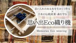 布を生かし、伝統技術・森林資源を守る。思い出Eco織り機を広めたい