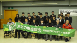 被災地11県の復興支援を!高校生プロジェトin岩見沢