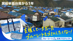 風化させない!房総半島台風ブルーシートRe.活用プロジェクト