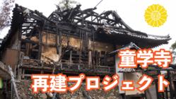 火災で焼失した童学寺本堂。失われた大切なものを取り戻したい!