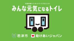 被災を経験した千葉県君津市が災害派遣トイレ網に。命守る避難所へ!