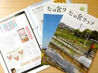食の楽しさを伝える情報誌「たの食クラブ」3万部を発行したい!