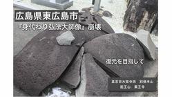 西日本豪雨 壊れた身代わり弘法大師像復元のための御支援を