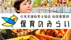 子どもたちに、お芋掘りの代わりにオンラインで柿の収穫体験を!