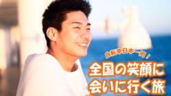 自転車で日本全国をめぐる。笑顔のメッセンジャー。