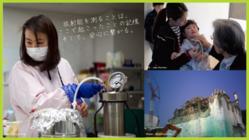 正しく子どもたちを守るために。トリチウム水の放射能を測る機器購入へ