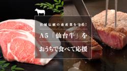 """A5""仙台牛をおうちで!仙台牛を食べて応援プロジェクト"