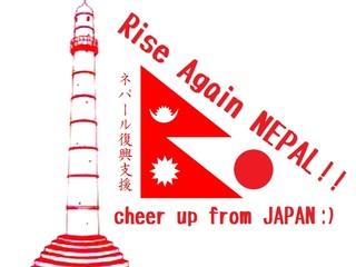 ネパール留学生の一時帰省を応援!ネパール現地で復興支援を!