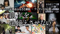 京都市ふるさと納税×アーティスト応援|創作を途絶えさせない