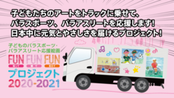 子どもたちのアートをトラックに乗せてパラスポーツを応援したい!