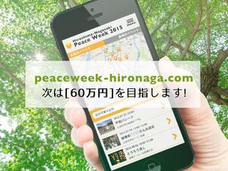 被爆70年の広島・長崎でのイベントを可視化するアプリを作りたい