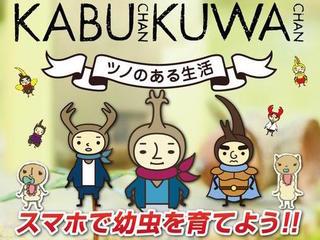 「カブちゃんクワちゃん」アプリを2015年版にアップデートしたい