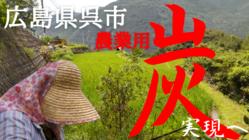 広島県呉市で「農業用の炭」の生産を。農業活性化で災害抑制へ。