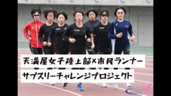 "Challenge""サブスリー""岡山の市民マラソンランナーを応援"