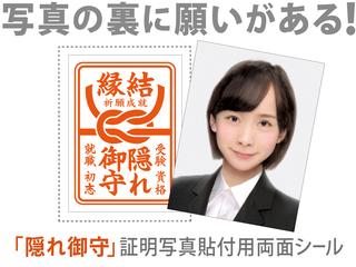 日本初!願書に貼れる隠れ御守を受験生・就活者に届けたい!