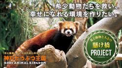 神戸どうぶつ王国|花と動物と人との懸け橋プロジェクト