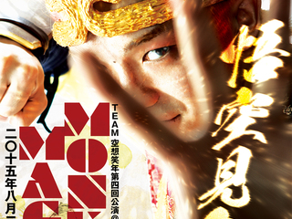 西遊記×桃太郎?! 全役者が二年かけ準備した渾身の舞台が遂に!
