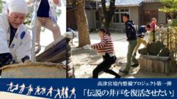 【高津宮境内整備 第一弾】 ~伝説の井戸復活へ~