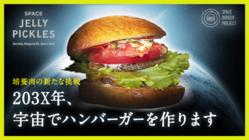 「超サステナブル」「食の満足度」を両立した宇宙食を開発したい