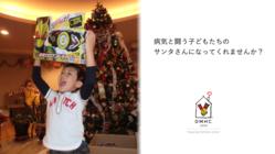 病気と闘う子どもたちへオンラインで最高の「クリスマス」を届けたい!