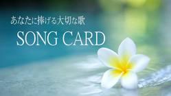 誰からも愛されるSONG CARD商品化を目指します!