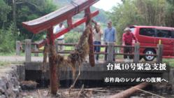 台風10号緊急支援:八幡奈多宮の鳥居の修復のご支援を。