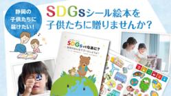 SDGsをもっと身近に。遊んで学べるシール絵本を静岡の子どもたちに