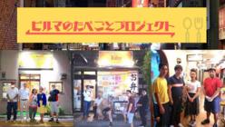 ビルマのたべごとプロジェクト!|高田馬場から広がれミャンマーの味!