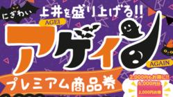 鳥取県倉吉市 上井プレミアム商品券プロジェクト