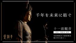 奈良・聖林寺|国宝 十一面観音、観音堂改修のためのご支援を