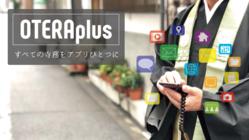 寺務をアプリひとつに!寺院向け門徒・檀家情報管理アプリを作りたい!