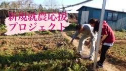 農ボーイ農ガールに愛の手を 新規就農者専門店で農業を盛り上げたい!