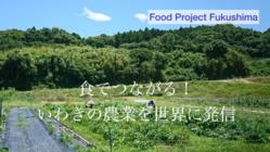 食でつながる!いわき(福島県)の農業を世界に発信
