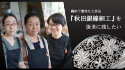 秋田の繊細で優美な伝統工芸品「秋田銀線細工」を後世に残したい!