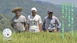 徳島県唯一の村 佐那河内村の1000年を迎えるプロジェクト!