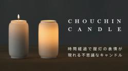 提灯の表情が現れるキャンドル|Chouchin Candle