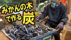 みかんの炭を届けたい&三ヶ日町の好循環社会の実現に向けた挑戦!