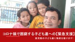 【緊急!】ネパールの孤児院を支援するプロジェクト