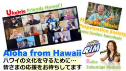 コロナに負けるな!大好きなハワイアンカルチャーを応援しよう!
