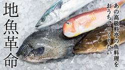 サカナDIY|どのご家庭にも美味しい魚がある日常を