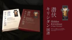 「潜伏キリシタン図譜」刊行へ 〜その信仰の記録を後世に伝えたい〜