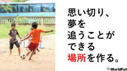 【グラウンド建設】カンボジアの子供たちに夢を育む環境を。