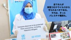 コロナ禍の難民キャンプへマスクを。日本とガザをつなごう。