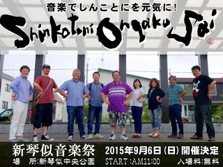 札幌の新琴似で手作りの野外音楽イベントを開催したい!
